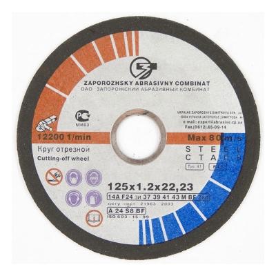 Диск отрезной 125х1.6 мм